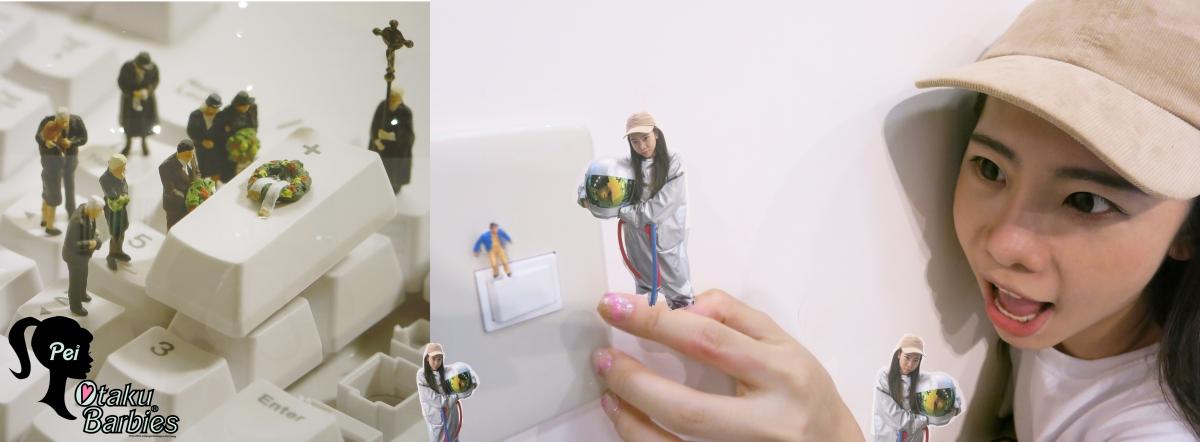 ❤[宅宅]超療癒微型展-田中達也的奇幻世界❤